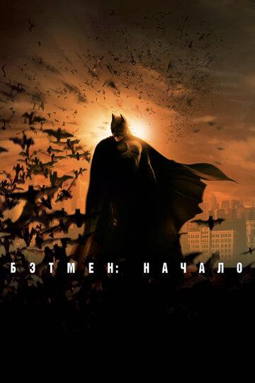 Бэтмен: Начало (2005) полный фильм онлайн