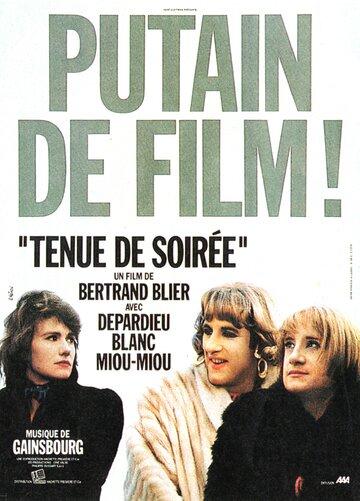 Вечернее платье (1986)