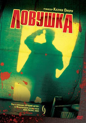 Ловушка (2003)