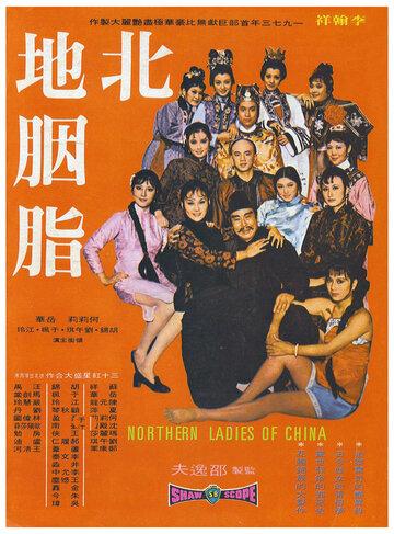 Грани любви / Bei di yan zhi (1973)