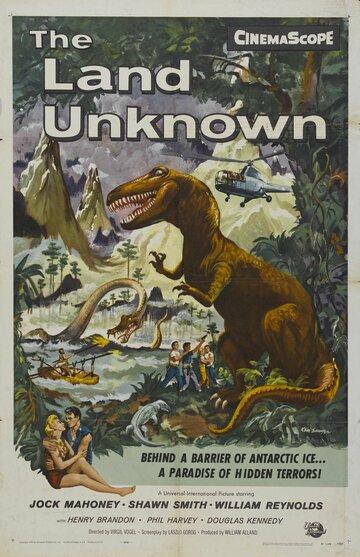 Неизвестная земля (1957)
