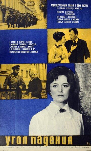 Угол падения (1970)