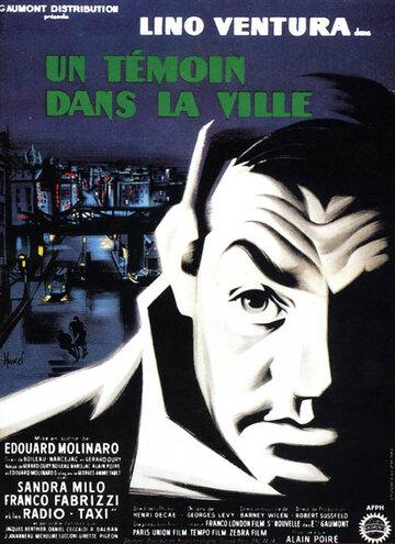 Свидетель в городе (1959)