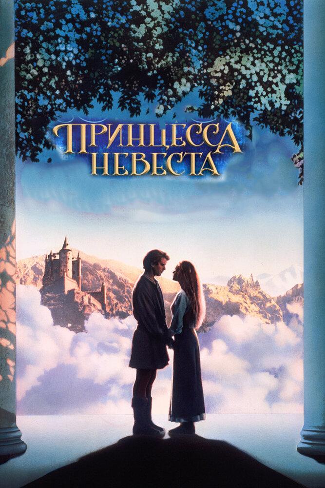 Принцесса невеста фильм смотреть онлайн