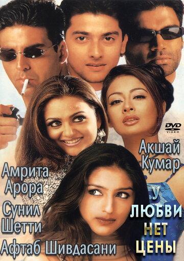 У любви нет цены (2002)