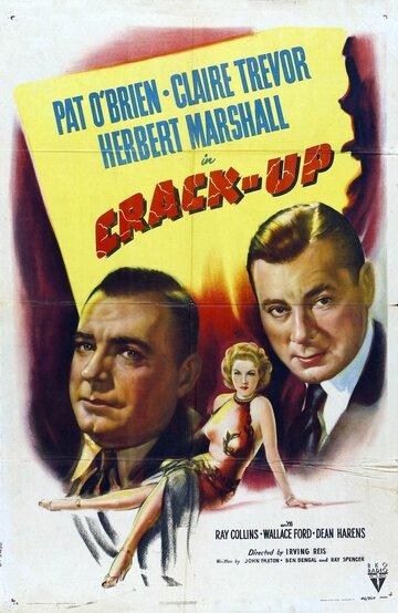 Провал (1946)