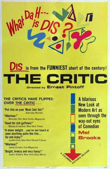 Критик (The Critic)