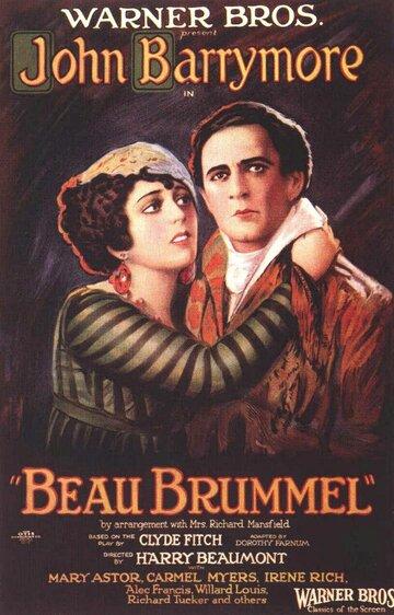 Красавчик Браммел (1924)