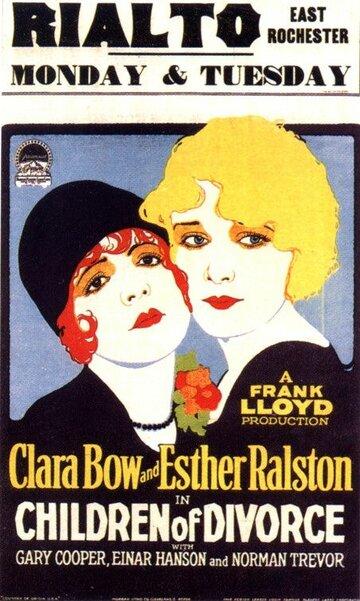 Дети развода (1927)