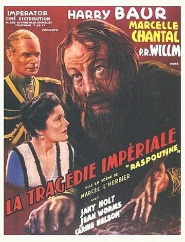 Трагедия империи (1937)