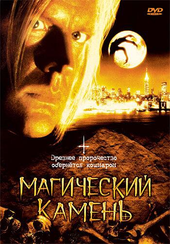 Магический камень (1991)