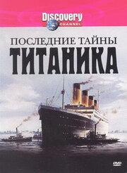 Последние тайны Титаника (2005)