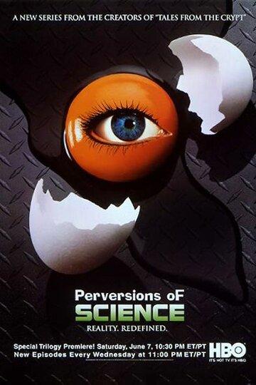 Причуды науки (1997)