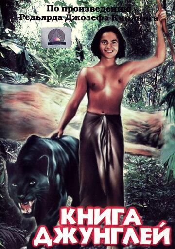 Книга джунглей (Jungle Book)