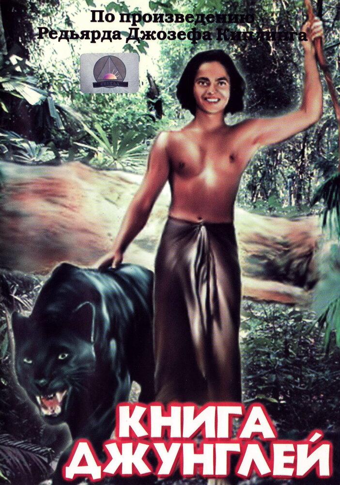 Читать книгу смотреть мультфильм джунглей