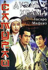 Посте Самурай 2: Дуэль у храма смотреть онлайн