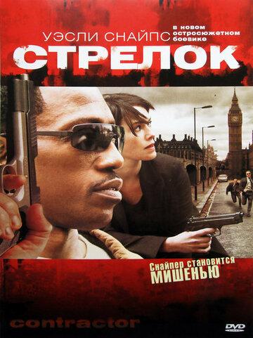 Фильм Стрелок
