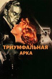Кино Триумфальная арка (1948) смотреть онлайн
