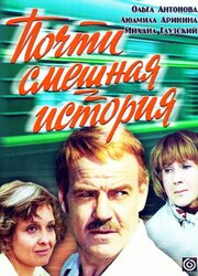 Почти смешная история (1977)