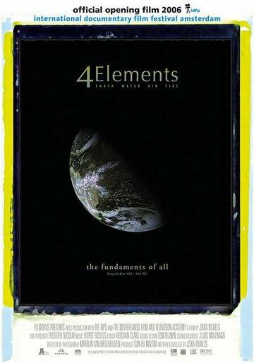 4 стихии (2006)
