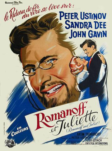 Романов и Джульетта (1961)