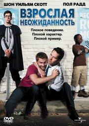 Взрослая неожиданность (2008)