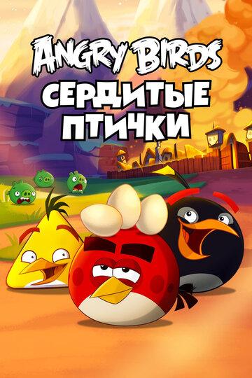 Злые птички (Angry Birds Toons!)