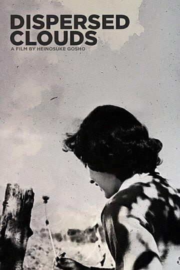 Рассеянные облака (1951)