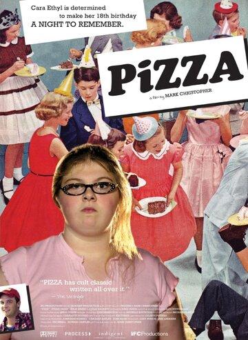 Пицца (2005)