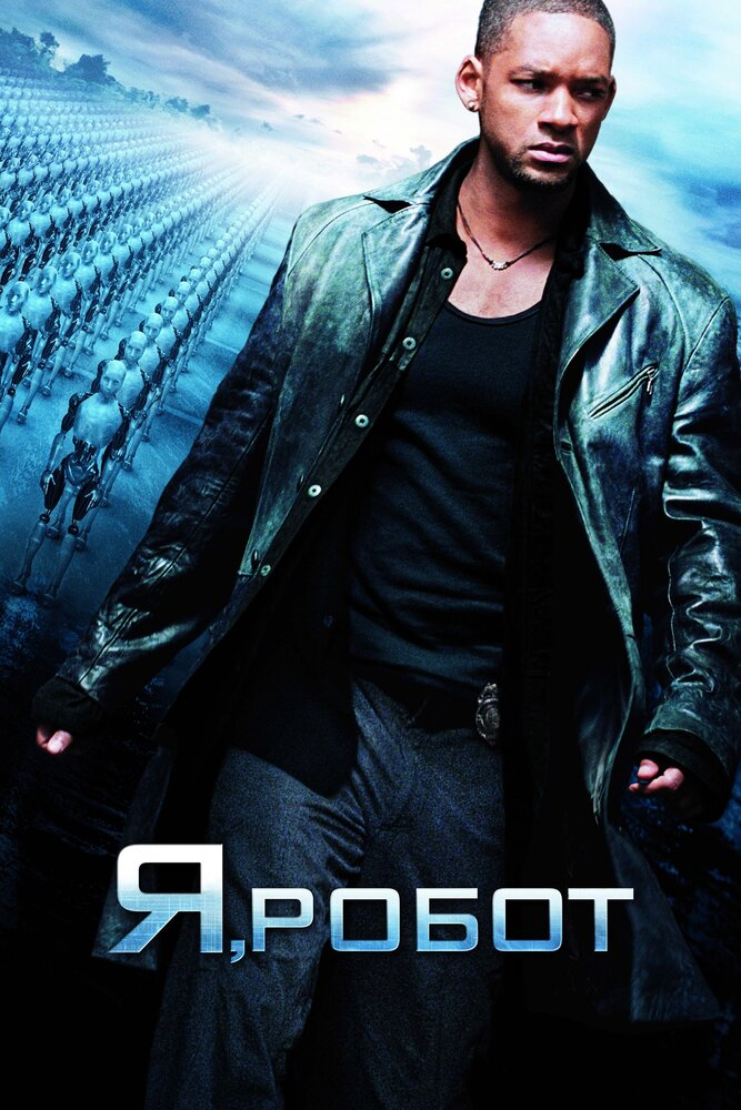 Я, робот I, Robot 2004 3D