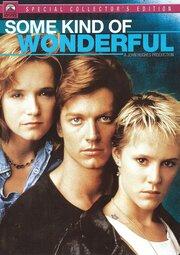 Чудеса своего рода (1987)