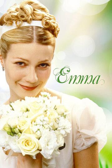 Смотреть онлайн Эмма