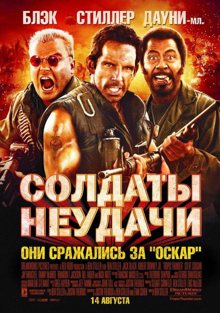 «Солдаты Неудачи» — 2008