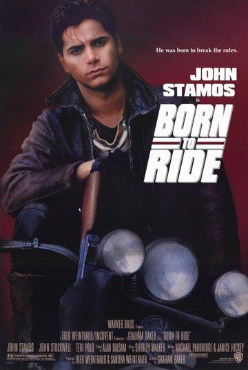 Прирожденный гонщик (1991)