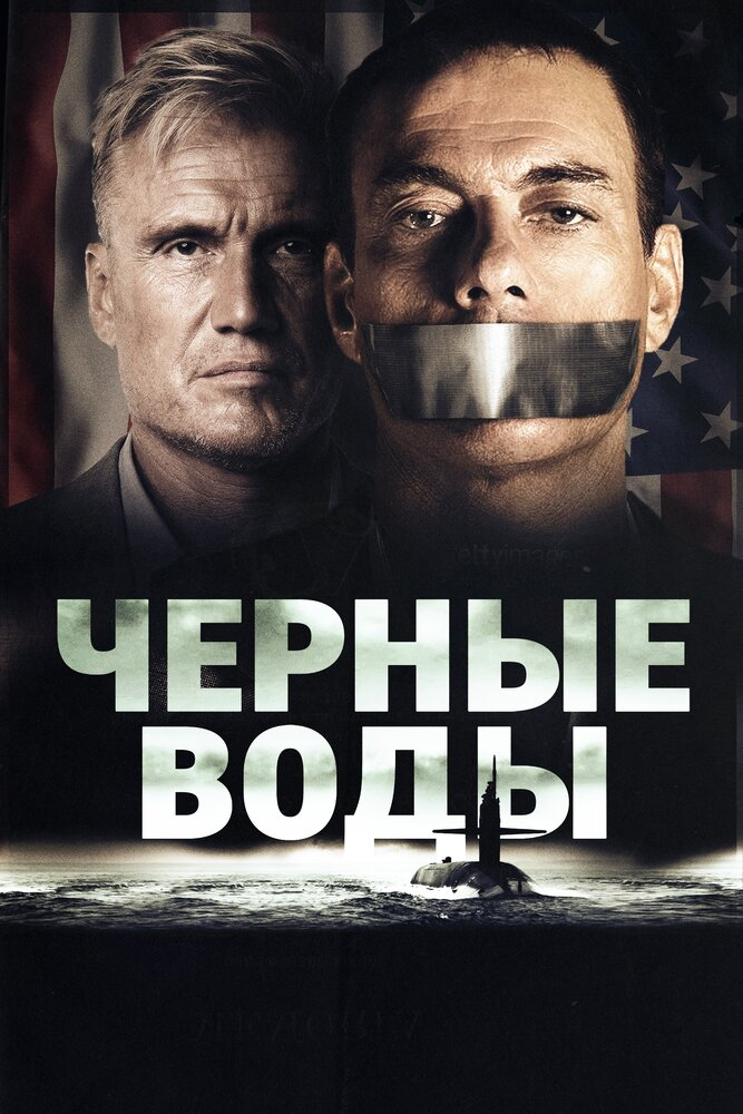 Черные воды (2018)