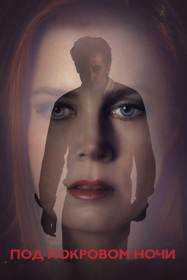 Отзывы к фильму – Под покровом ночи (2016)