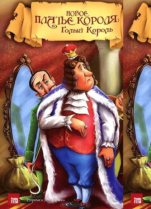 Новое платье короля мультфильм смотреть