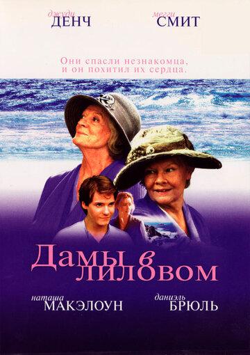 Дамы в лиловом 2004 | МоеКино