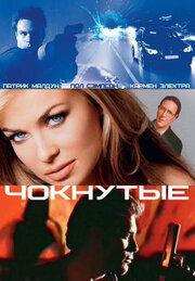 Чокнутые (2002)