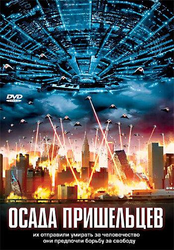 Осада пришельцев 2005