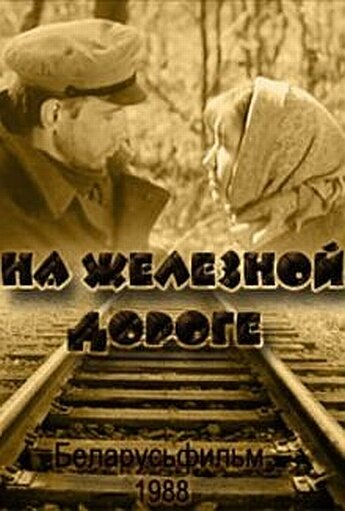 На железной дороге (Na zheleznoy doroge)