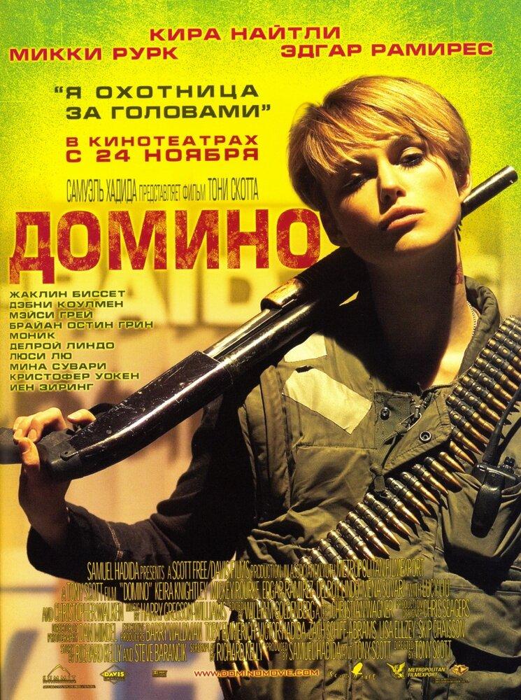 скачать фильм домино 2005 торрент img-1