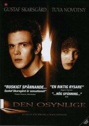 Невидимый (2002)