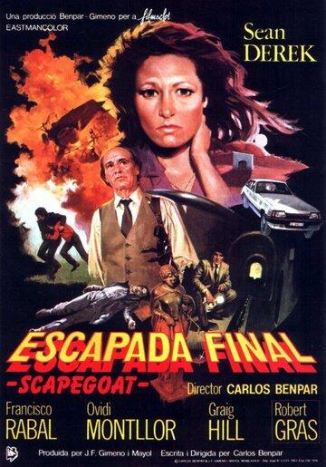 Последний побег (Козёл отпущения) (1985)