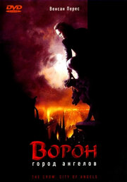 Ворон 2: Город ангелов (1996)
