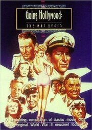 Going Hollywood: The War Years (1988)