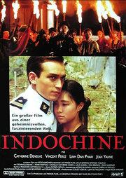 Индокитай (1992)
