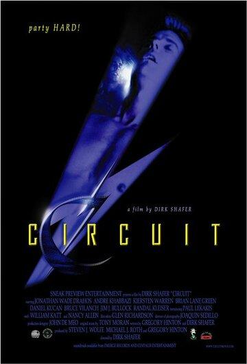 Фильм круг гей 2001 смореть онлайн