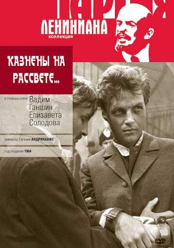 Казнены на рассвете (1965)