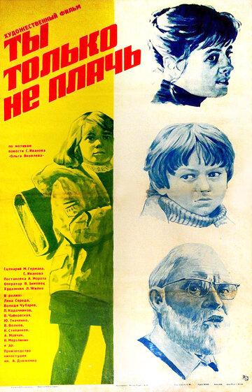Ты только не плачь (1979)